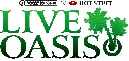 J-WAVE×HOT STUFFによる対バンイベント『LIVE OASIS』にceroとペトロールズが出演決定