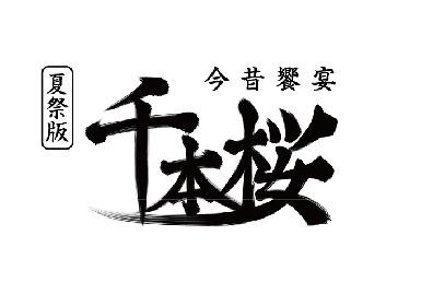 中村獅童×初音ミク 超歌舞伎『夏祭版 今昔饗宴千本桜』が全編無料生中継