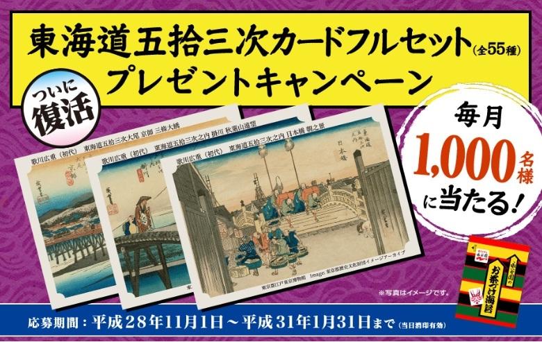 永谷園 東海道五拾三次カードフルセットプレゼントキャンペーン復活