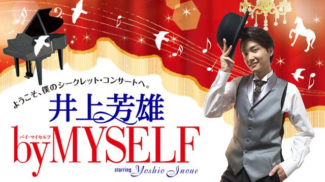 『井上芳雄 by MYSELF』