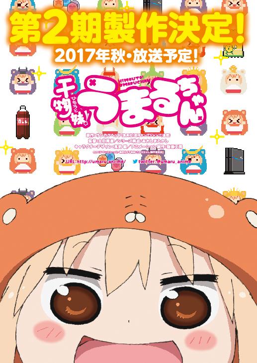 干物妹!うまるちゃん 第2期製作決定 (C) 2015 サンカクヘッド/集英社・「干物妹!うまるちゃん」製作委員会