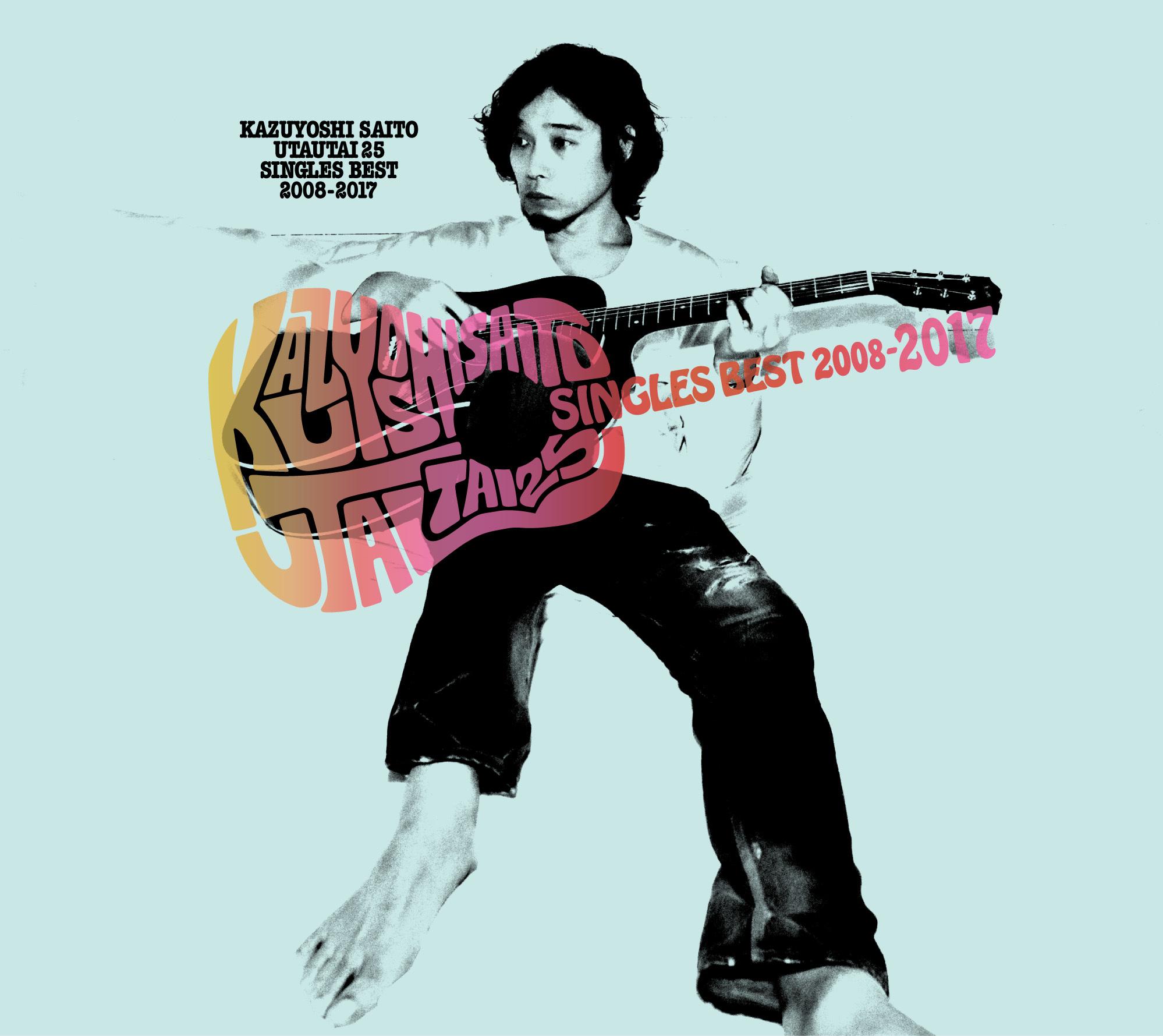 歌うたい25 SINGLES BEST 2008~2017