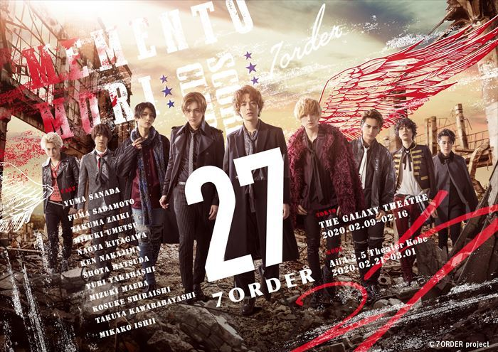 (C)7ORDER project