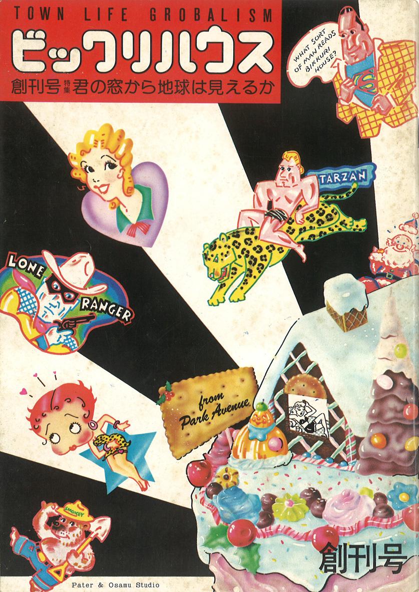 『ビックリハウス』創刊号、1974年