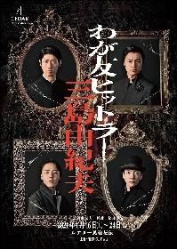 松森望宏演出、谷佳樹主演 CEDARによる『わが友ヒットラー』の公演延期が決定