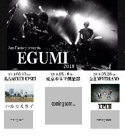Age Factory の自主企画イベント『EGUMI』第一弾出演アーティストにハルカミライ、teto