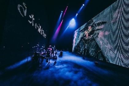 amazarashi、ライブ映像作品『未来になれなかった全ての夜に』を11月にリリース決定