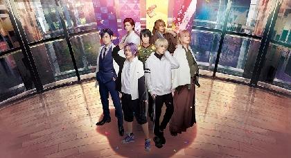 和合真一、校條拳太朗、平賀勇成、大薮丘らが出演 舞台『元号男子』が2021年秋に上演決定