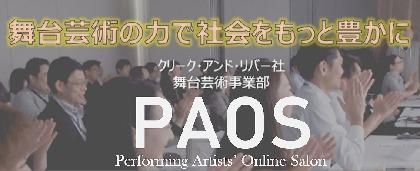 舞台芸術家のための無料オンラインコミュニティ「PAOS」がスタート