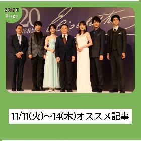 【ニュースを振り返り】11/11(火)~14(木)のオススメ舞台・クラシック記事