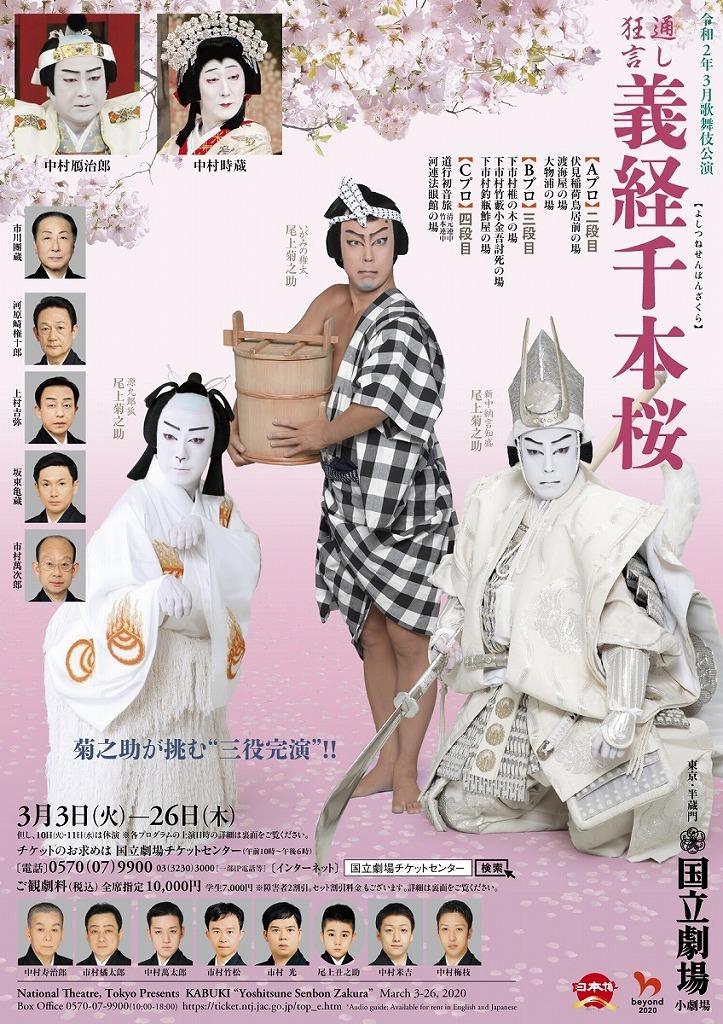 3月歌舞伎公演『義経千本桜』