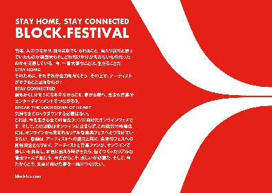 Chara、SIRUP、TENDREら7組が参加のblock.fm主催オンライン音楽フェス『BLOCK.FESTIVAL』タイムテーブル発表