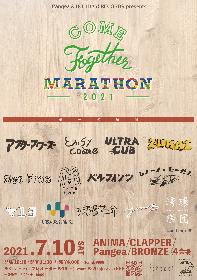 関西アーティストのみで構成されたサーキットイベント『COME TOGETHER MARATHON 2021』が開催決定