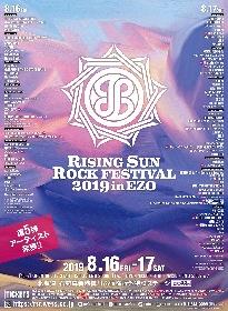 『RISING SUN ROCK FESTIVAL』宮本浩次、スガ シカオ、Dragon Ashら第5弾出演アーティスト&ステージ割りを発表
