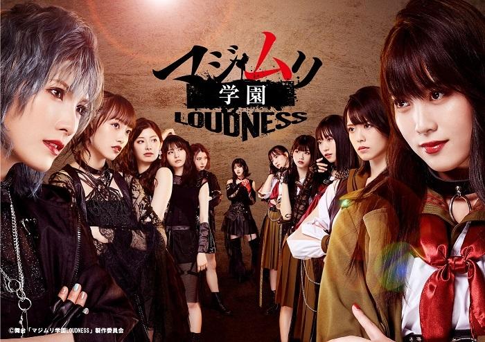 舞台『マジムリ学園-LOUDNESS-』  (C)舞台「マジムリ学園LOUDNESS」製作委員会