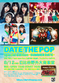 『DATE THE POP Special edition 〜SUMMER DATE〜』 追加出演者としてフィロソフィーのダンスが決定