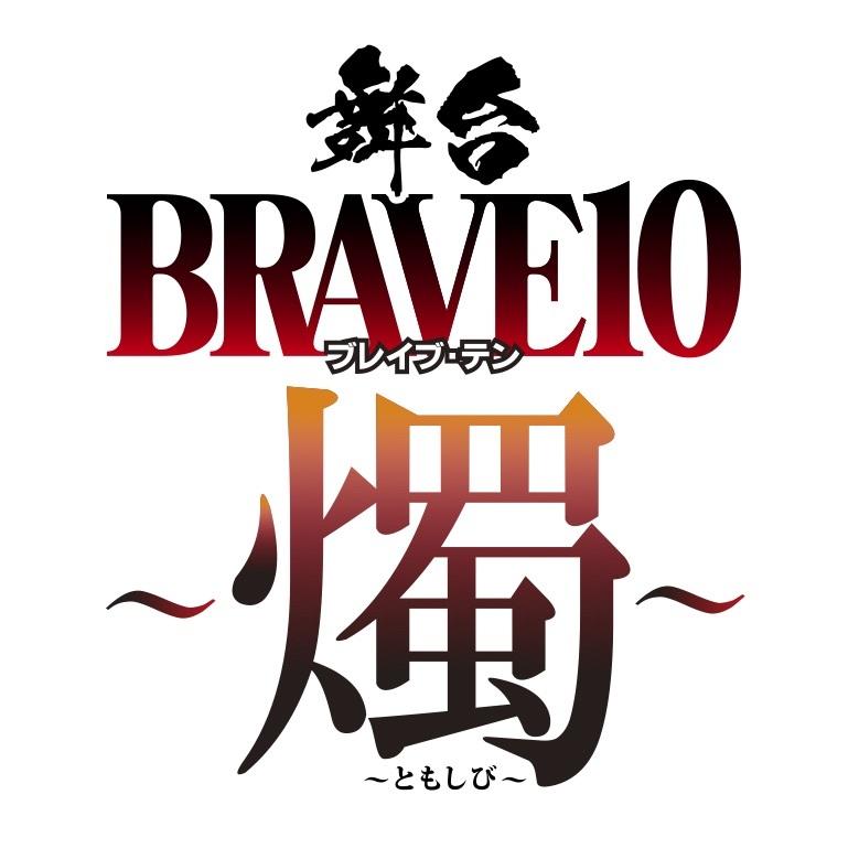 (C)霜⽉かいり・KADOKAWA / 2018 舞台「BRAVE10〜燭〜」製作委員会