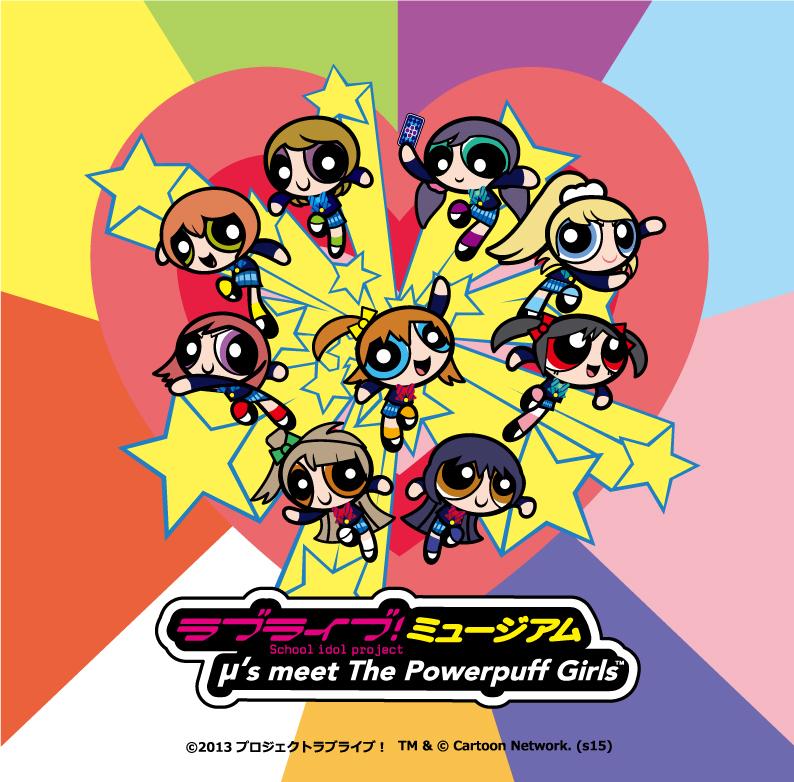 『ラブライブ!~μ's meet パワーパフ ガールズ』 (C)2013 プロジェクトラブライブ! / TM & (C)Cartoon Network. (s15)
