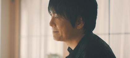 """押尾コータロー、""""子供達の未来に幸せな日々があるように""""という願いを込めた新曲「EDEN」のMV公開"""