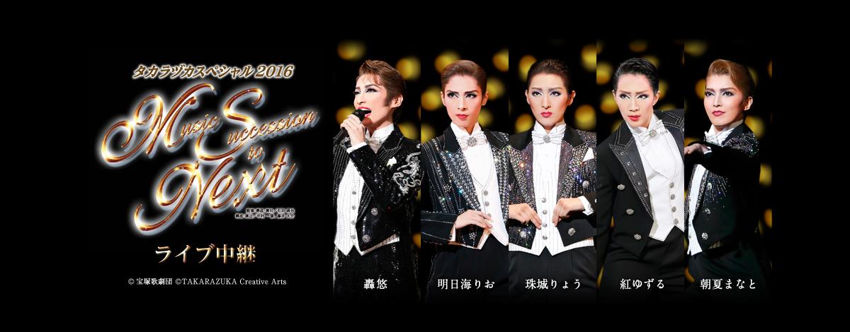 タカラヅカスペシャル2016 ~Music Succession to Next~ライブ中継
