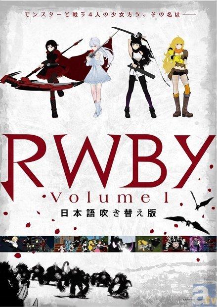 『RWBY Volume1』日本語版の冒頭7分+特報が配信に!?