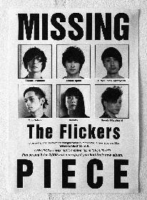 The Flickers 新アルバム収録曲のMVティザー映像を公開