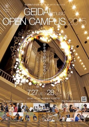 東京藝術大学音楽学部 第1回オープンキャンパス 告知物より