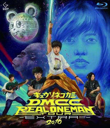 キュウソネコカミ『DMCC REAL ONEMAN TOUR -EXTRA!!!- 2016』BD
