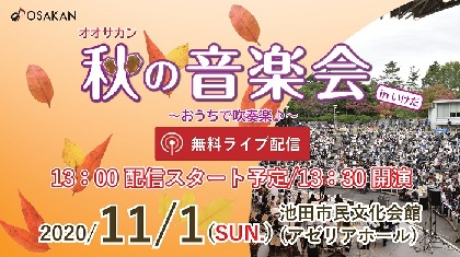 『オオサカン秋の音楽会〜おうちで吹奏楽♪〜』が11月に開催 初のライブ配信も