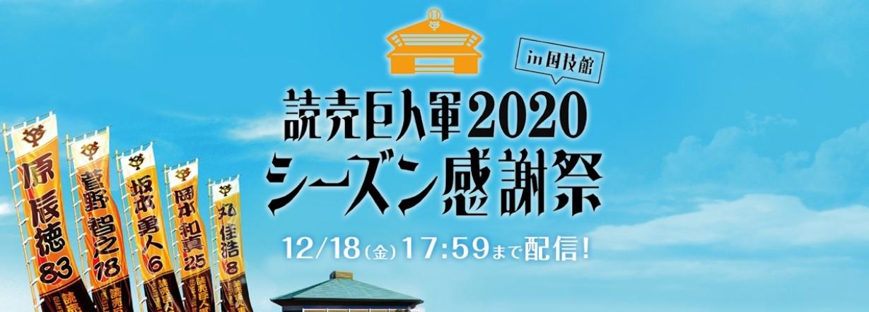 『読売巨人軍2020シーズン感謝祭』の模様が、特設サイトで12月18日(金)まで配信中