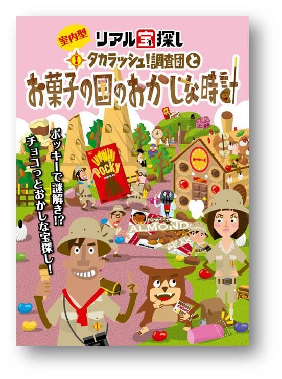 『タカラッシュ!調査団とお菓子の国のおかしな時計』