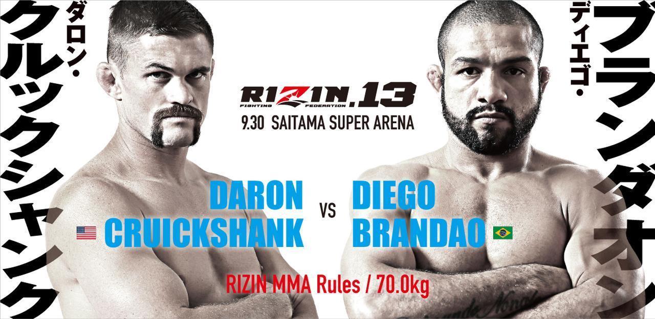 ダロン・クルックシャンク vs. ディエゴ・ブランダオン[RIZIN MMA ルール:5分 3R(70.0kg)※肘あり]