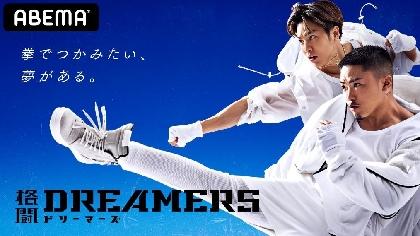 GENERATIONSとTHE RAMPAGEが『格闘DREAMERS』のナビゲーターに EXILE HIROが発起人の格闘家育成プロジェクトで一端を担う