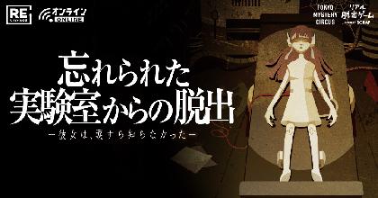 東京ミステリーサーカスの人気公演が自宅で!『忘れられた実験室からの脱出 リモート公演』開催!