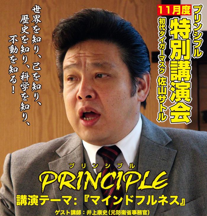 初代タイガーマスク 佐山サトル 特別講演会 PRINCIPLE(プリンシプル)