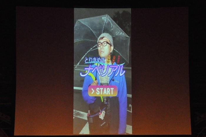 今年のカウントダウンイベント中に発表された、劇団の映像スタッフ・鍋島雅郎が主役の恋愛ゲーム『とりきめきナベリアル』。