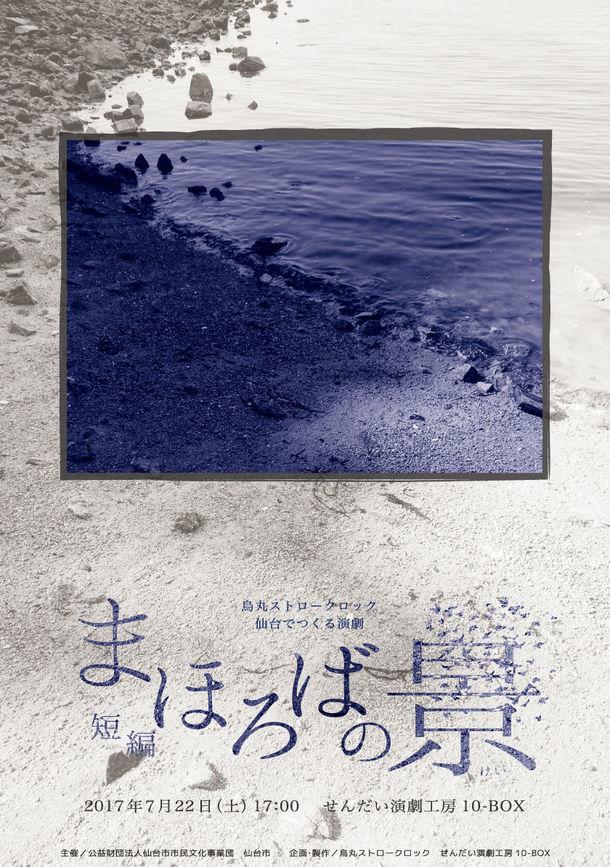 烏丸ストロークロック 短編「まほろばの景」チラシ