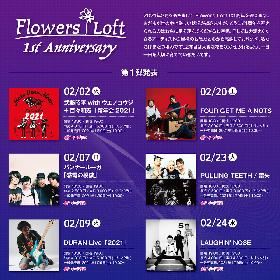 1周年を迎えるライブハウス・Flowers Loft、記念イベント第1弾として武藤昭平withウエノコウジ+百々和宏らによる6公演を発表