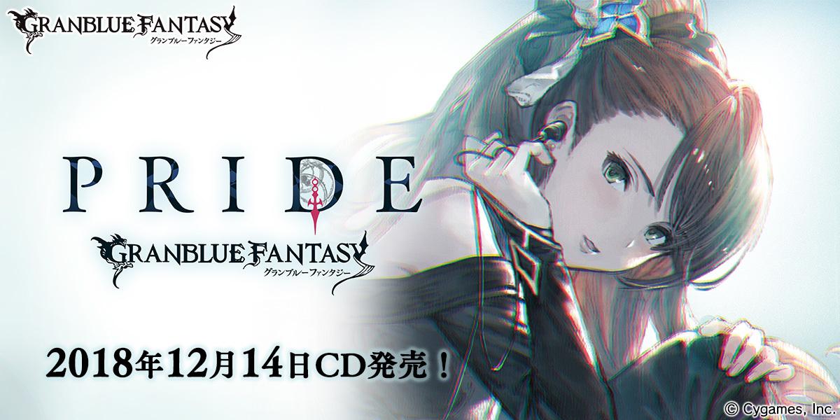 『グランブルーファンタジー』のキャラクターソングCD「PRIDE ~GRANBLUE FANTASY~」 (C)Cygames, Inc.