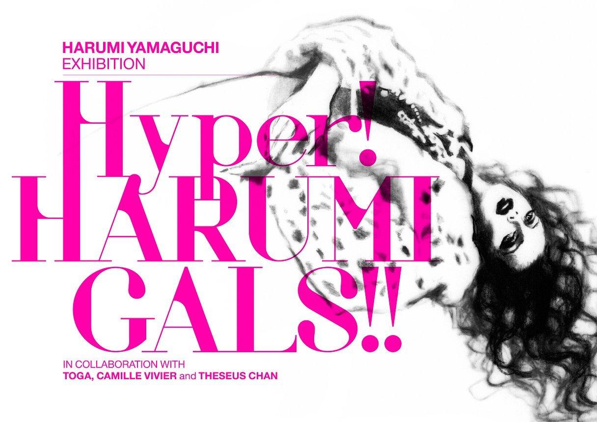 山口はるみ展『Hyper! HARUMI GALS!!』