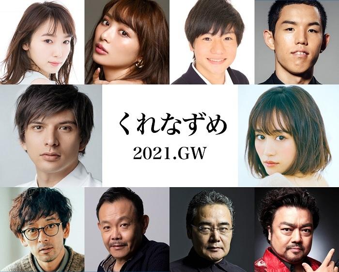 映画『くれなずめ』第二弾キャスト (C)2020「くれなずめ」製作委員会