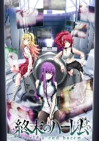 OPテーマにH-el-ical//、EDテーマにEXiNAが決定 TVアニメ『終末のハーレム』キービジュアル&本PVも公開