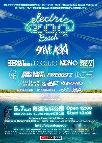 『Electric Zoo Beach Tokyo 2016』、CID、GTA、ALISA UENOら全6組追加