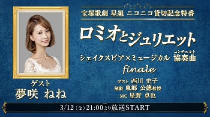 宝塚歌劇 星組 ニコニコ貸切公演記念 特別番組 最終回は夢咲ねねの生出演が決定