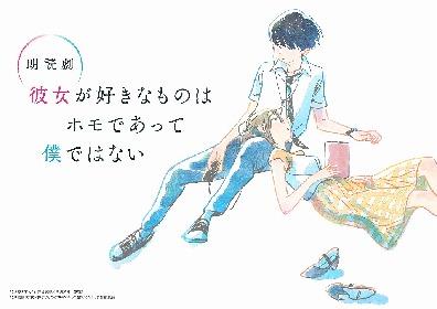 腐女子と同性愛者の少年の交流を描いた『彼女が好きなものはホモであって僕ではない』 朗読劇となって21年に上演