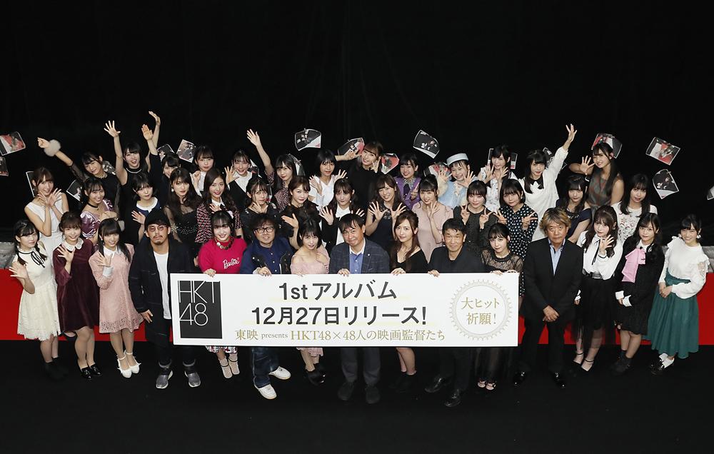 『東映 presents HKT48×48人の映画監督たち』天神映画祭