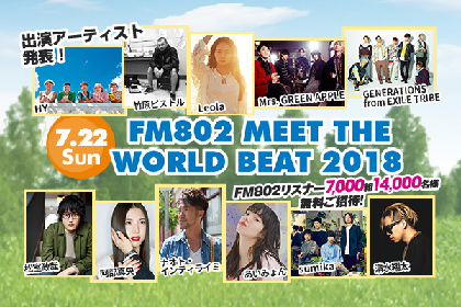 『FM802 MEET THE WORLD BEAT 2018』に GENERATIONS from EXILE TRIBEら11組発表