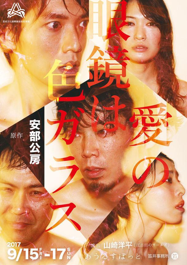 笛井事務所 第9回公演「愛の眼鏡は色ガラス」チラシ表