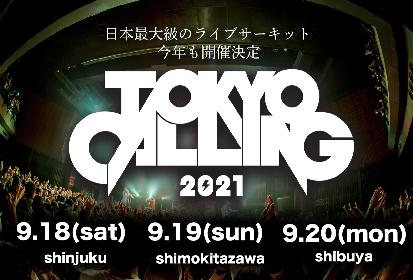 サーキットフェス『TOKYO CALLING 2021』、有観客で9月に開催決定