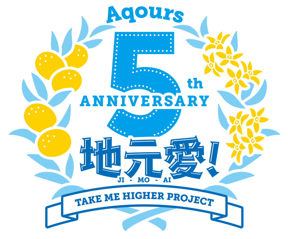 Aqours5周年プロジェクトロゴ (C)プロジェクトラブライブ!サンシャイン!! (C)2017 プロジェクトラブライブ!サンシャイン!!